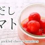 Japanese pickled cherry tomatoes – 白だしトマトの作り方レシピ 料理動画