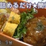 【お弁当】ハンバーグ ラタトゥイユ じゃがいもガーリック 卵焼き ウインナー【Obento】