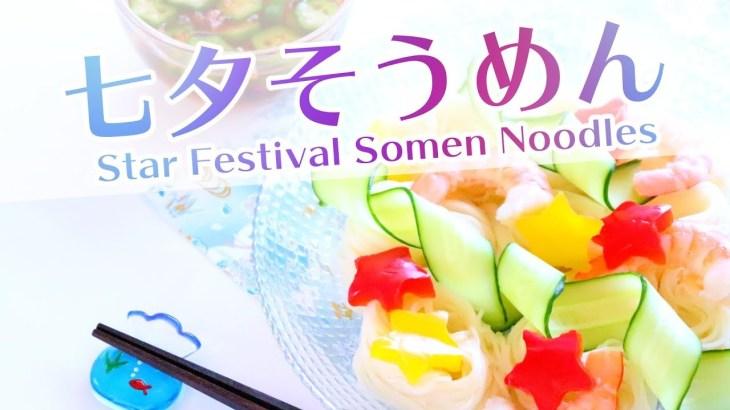 Star Festival Somen Noodles Recipe 七夕そうめんの作り方レシピ – 料理動画