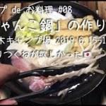 塩ちゃんこ鍋 やっぱりつくねが欲しかった(^^; 【キャンプ de お料理 #08】