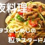 【超簡単!】料理人が作る深夜パスタ!豚タンとキノコの粒マスタードパスタ