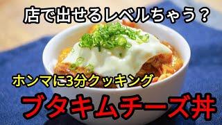 焼肉のタレで簡単調理!豚キムチーズ丼【簡単料理レシピ】
