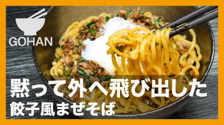 【簡単レシピ】黙って外へ飛び出した『餃子風まぜそば』の作り方【男飯】