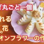 【玉ねぎ料理 オニオンブロッサム オニオンフラワー】