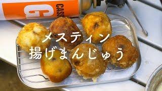 【メスティン料理】揚げまんじゅうの作り方[ソロキャンプ料理][デザート]
