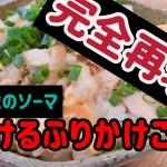 初めての料理動画★食戟のソーマ 化けるふりかけごはん レシピ動画