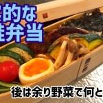 [お弁当]王道・鮭弁当を作る動画 隙間は余り野菜で埋める… [料理動画]