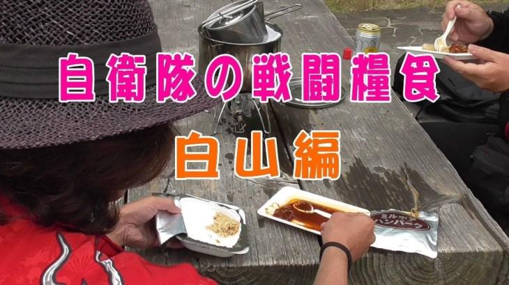 【デイキャンプ料理】自衛隊の戦闘糧食(白山)