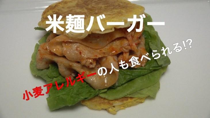 小麦アレルギーの方必見!!米麺バーガー【簡単料理】【おこめん工房】