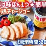 【料理動画】さっぱり鶏チャーシュー★味ぽん1つで簡単すぎる!!【レシピ/時短/メニュー/作り方/おかず】
