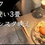 【一人暮らしオシャレ3畳】マクドナルドを超インスタ映え:ダイソーIKEAで可愛いカフェ diy instagram room decor food makeover