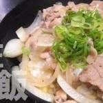 【パパごはん】5分でできる!簡単塩豚丼♡