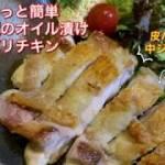 【さくっと簡単料理 ♯51】柚子胡椒のオイル漬け皮パリチキン〜CHICKEN STEAK WITH YUZU KOSHO AND OLIVE OIL〜