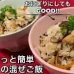 【さくっと簡単料理 ♯52】きのこの混ぜご飯〜MIXED RICE WITH MUSHROOMS〜
