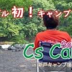 【ソロキャンプ】トリプル 初!キャンプ 前編 キャンプギア紹介 #69