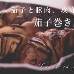 【一人暮らし男子の迷走料理動画】茄子巻き豚肉を作ってみた。豚肉で巻かず、あえての茄子で包んでいくスタイル。【料理音フェチASMR】