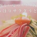 【一人暮らし男子の料理動画】さっぱりサラダうどん。食欲が減るこの季節にピッタリレシピ。【料理音フェチASMR】(Salad udon)