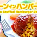 Corn Stuffed Hamburger Steak Recipe コーンインハンバーグの作り方レシピ – 料理動画