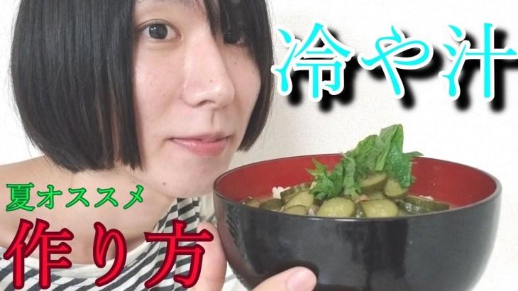 【SORA'Sキッチン】バンドマンが教える超簡単冷や汁の作り方 #料理 #ひや汁 #夏料理