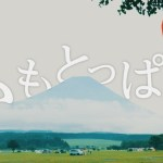【キャンプ】初ふもとっぱらでグループファミリーキャンプ(ogawa | アポロン | キャンプギア | キャンプ料理)