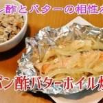 【かんたん料理】鮭のポン酢バターホイル焼き