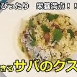 【かんたんイタリア料理】夏にピッタリ!!簡単にできるサバのクスクス