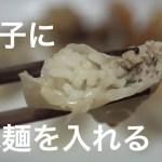 餃子+米麺!【簡単料理】【おこめん工房】