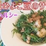 【かんたんイタリア料理】エビとひよこ豆のサラダ