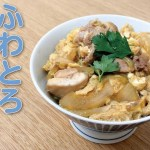 【簡単レシピ】フライパンでつくる親子丼の作り方【料理初心者】