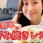 【料理】ズボラ主婦が作る時短簡単お好み焼きレシピ