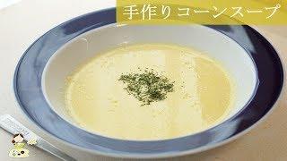 [レシピ動画] とうもろこしがあれば【コーンスープ】手作りは格別♪ ほんのり甘くて優しいスープです♪ 料理 レシピ 簡単