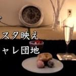 【団地一人暮らしの日常】ミスドと和室をインスタ映えw → オシャレ1DK 中駒九番団地 Nagoya small room makeover