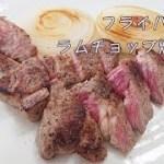 フライパン ラムチョップの美味しい焼き方  簡単なのに失敗なし【料理】Let's Cooking! / ジュエリーBOX