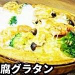 【簡単料理】低糖質・低カロリー!豆腐のグラタン