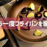 【超簡単!】料理人が作る!深夜ズボライタリアン🇮🇹!〜時短ボロネーゼアレンジ(ナスとモッツァレラチーズのボロネーゼ編)〜