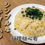 【料理初心者】基本的なチャーハンの作り方【簡単レシピ】