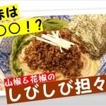 【かんたん料理レシピ】しびしび担々麺【ほぼ60秒お料理動画】