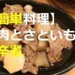 【簡単料理】豚肉と里芋の甘辛煮