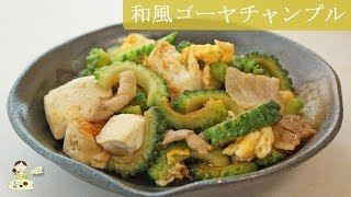 [レシピ動画] ごはんが止まらない!【和風ゴーヤチャンプル】ゴーヤの苦味と和風出汁がよく合う上品な味付けです♪ 料理 レシピ 簡単