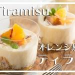 【簡単レシピ】子供も喜ぶオレンジ風味のティラミス!!