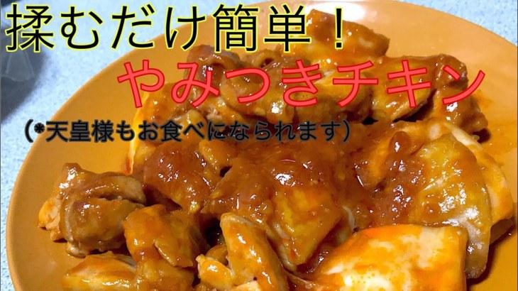 【料理動画】揉むだけ簡単病みつきチキン!