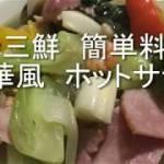 簡単料理 #三炒鮮 中華風ホットサラダ おためしあれ!男の簡単賄い