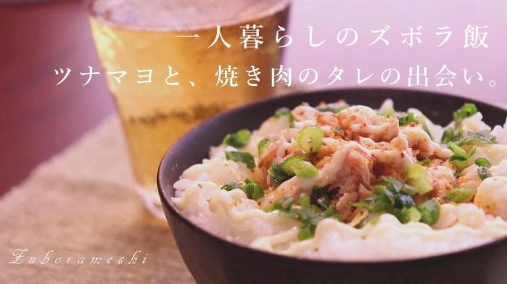 一人暮らしのズボラ飯、ツナのタレマヨ丼(夏休みvlog)