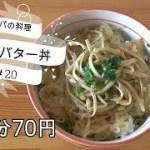 <パパの簡単料理>えのきバター丼 #20