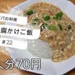 <パパの簡単料理>麻婆豆腐かけご飯 #22