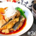 【独身男の料理と晩酌】ぶり大根を作って呑む!【作り方】#36