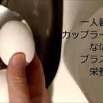 【一人暮らし男45歳】ご飯簡単料理?朝食にカップラーメンちょい足し