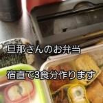 【料理動画 90 】旦那弁当と朝ご飯 宿直の3食 朝作るおかずと 作り置きも詰めます