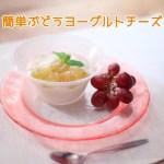 簡単ぶどうヨーグルトチーズ【きちんとキッチンbydaiei】