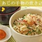 [レシピ動画] 礒の香りがする【漁師風あじの干物の炊き込みご飯】たっぷりの香味野菜も◎ 料理 レシピ 簡単